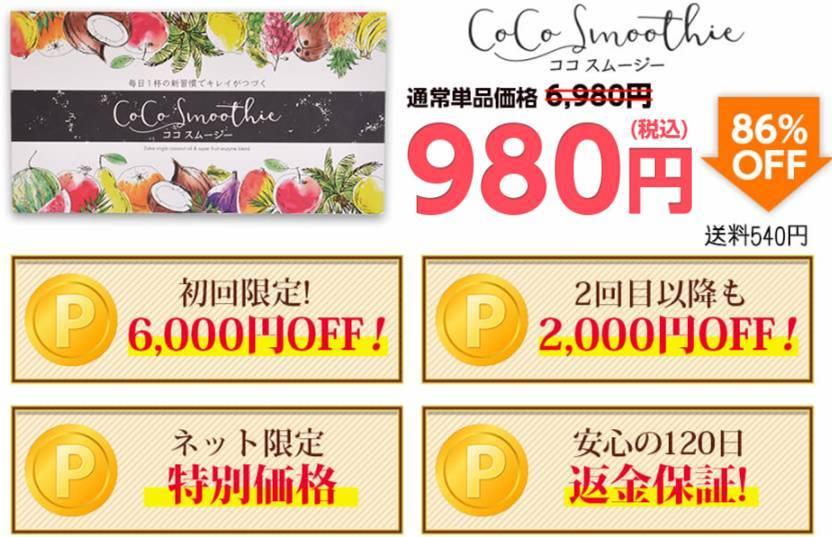 ココスムージー最安値購入プラン
