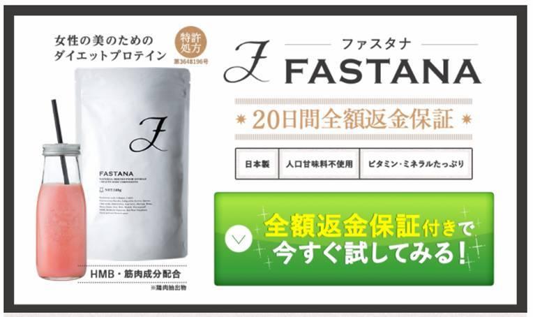 ファスタナの最安値購入プラン