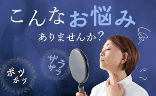 首イボの悩みを抱える女性