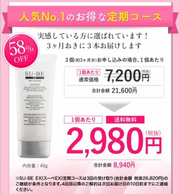 SU-BE EX(スーベ イーエックス)の最安値の購入価格