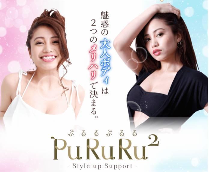 ぷるるぷるる(PuRuRu2)で胸を大きくした女性