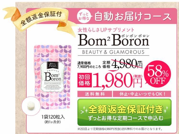 ボンボンボロンの最安値購入プランはコチラ