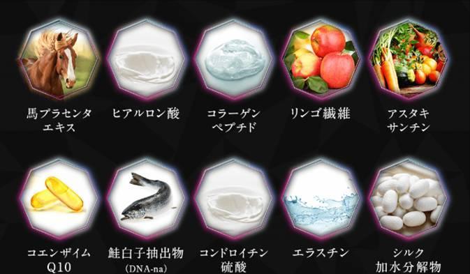 10種類の美容成分