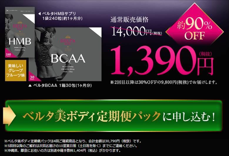ベルタHMBサプリとBCAAサプリの最安値購入プラン