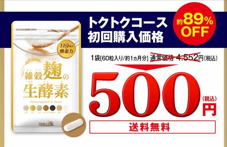 雑穀麹の生酵素最安値購入はコチラ